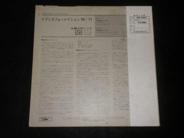 佐藤允彦 MASAHIKO SATO / トランスフォーメーション'69/'71 Transformation '69/'71 ETP-9041 和ジャズ 最高峰! JAPANESE JAZZ_画像2