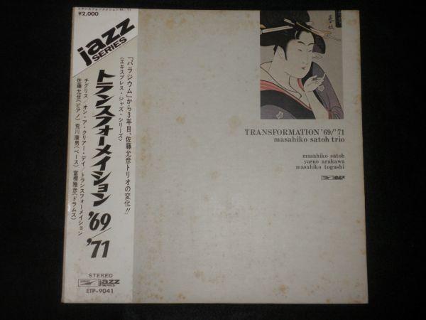 佐藤允彦 MASAHIKO SATO / トランスフォーメーション'69/'71 Transformation '69/'71 ETP-9041 和ジャズ 最高峰! JAPANESE JAZZ