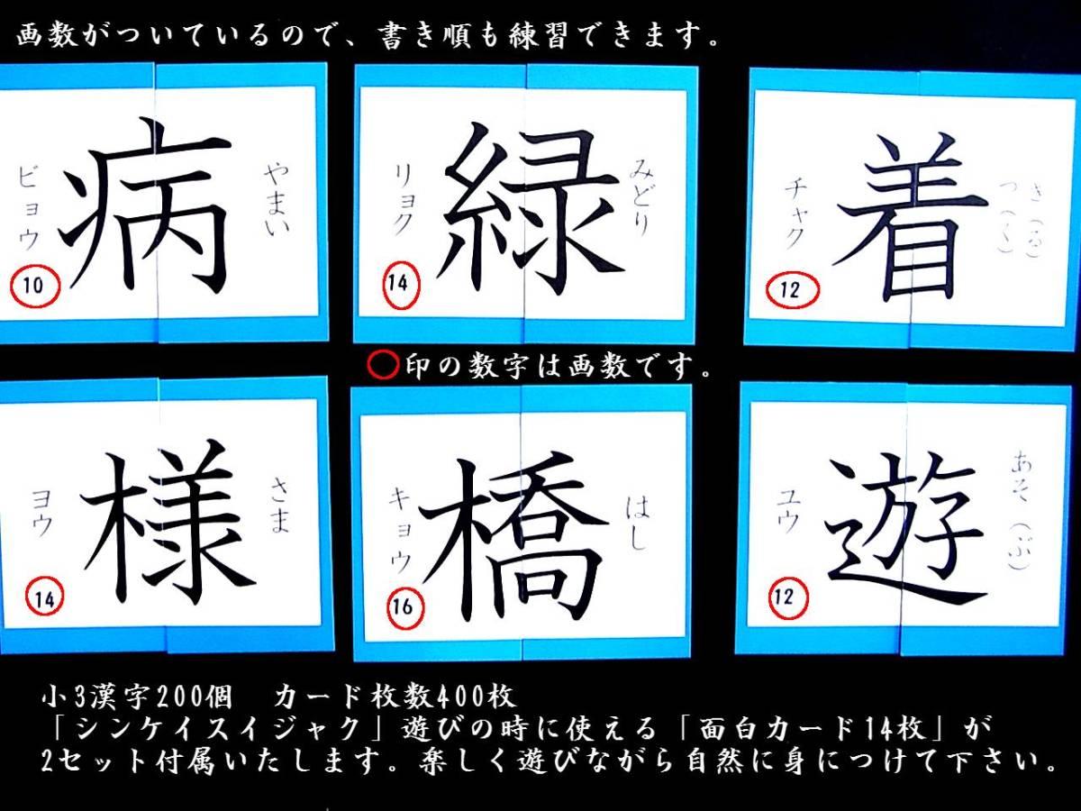 代購代標第一品牌 樂淘letao 小学3年200漢字カードは400枚