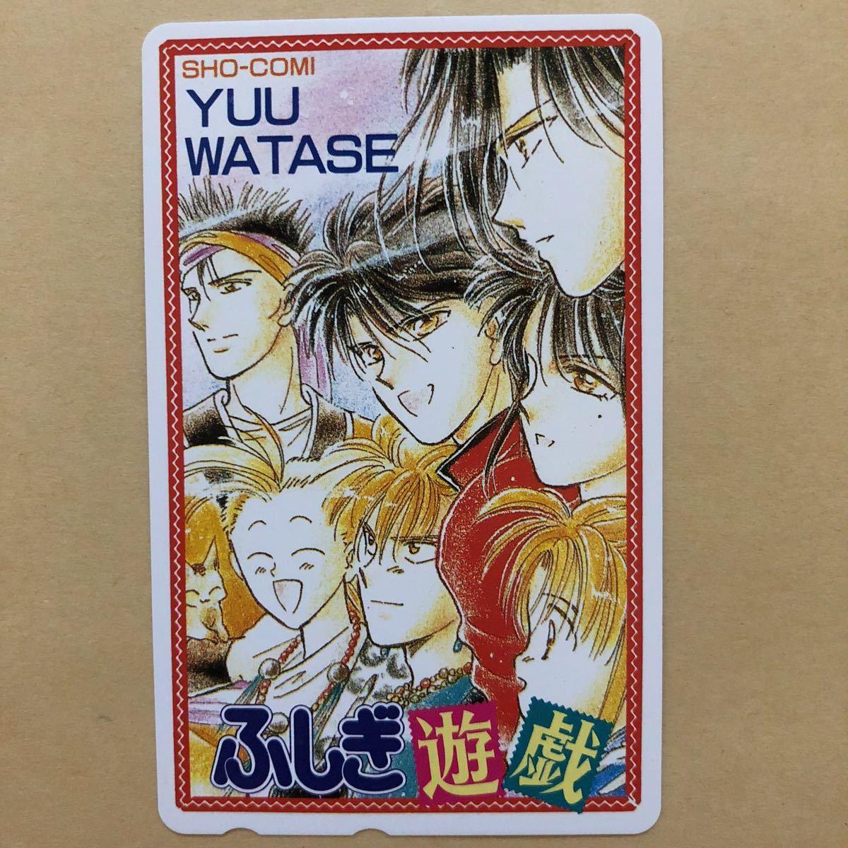 [Unused] telephone card 50 degrees Fushigi Yugi Yuu Watase