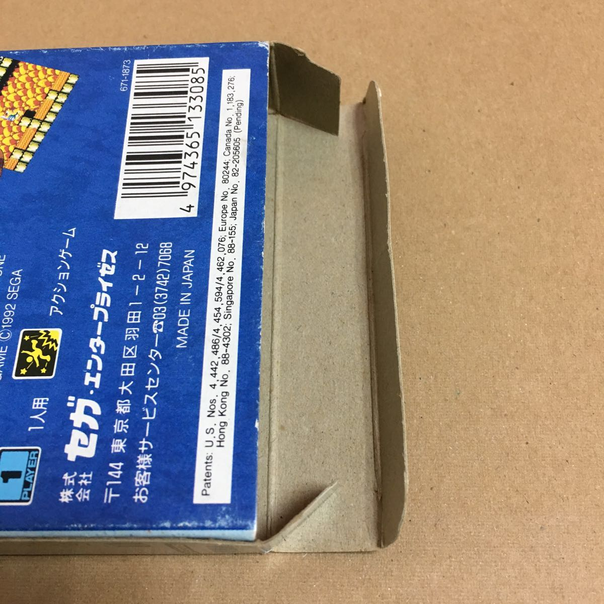 【箱のみ】ゲームギア モンスターワールド II ドラゴンの罠 (難あり)_画像4