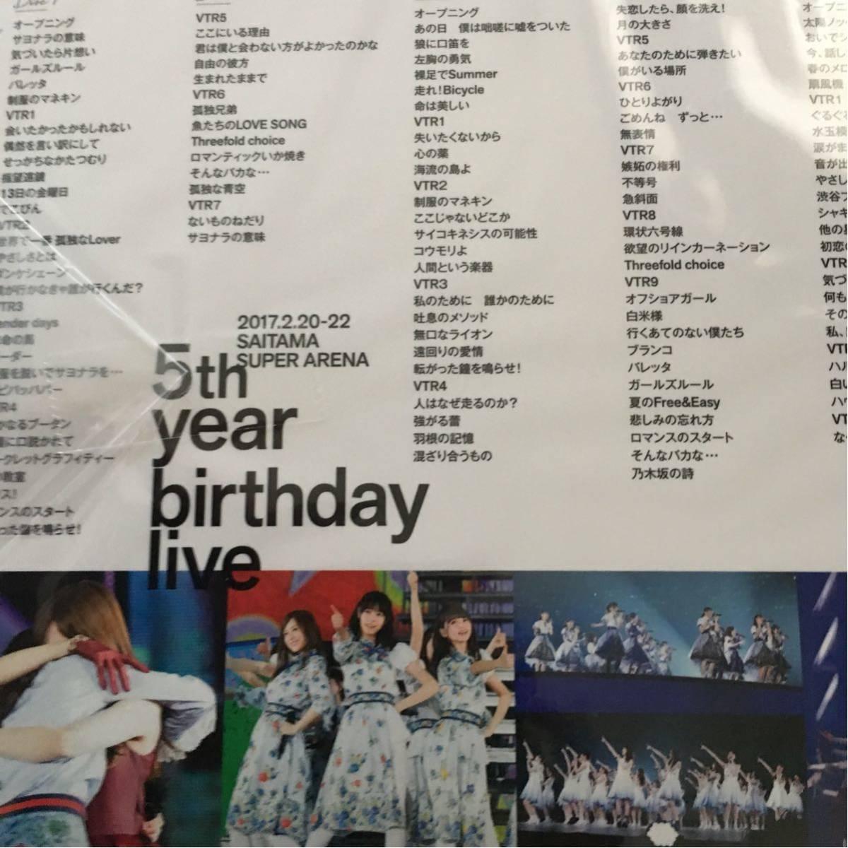 即決 乃木坂46 5th YEAR BIRTHDAY LIVE 2017.2.20-22 SAITAMA SUPER ARENA 完全生産限定盤 DVD 新品_画像3