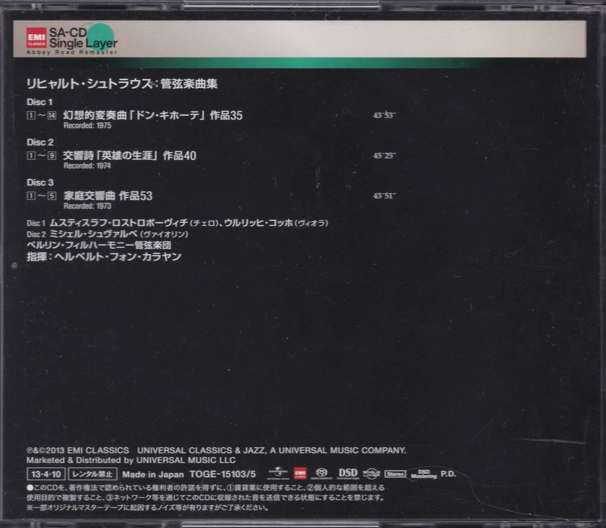 ♪SACDシングル♪カラヤン R,シュトラウス 管弦楽曲集 3CD Single Layer_画像2