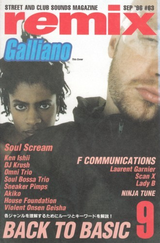 remix SEP 1996 #63 GALLIANO/BACK TO BASIC/F COMMUNICATIONS IN JAPAN/JAPANESE HOUSE リミクス_画像1