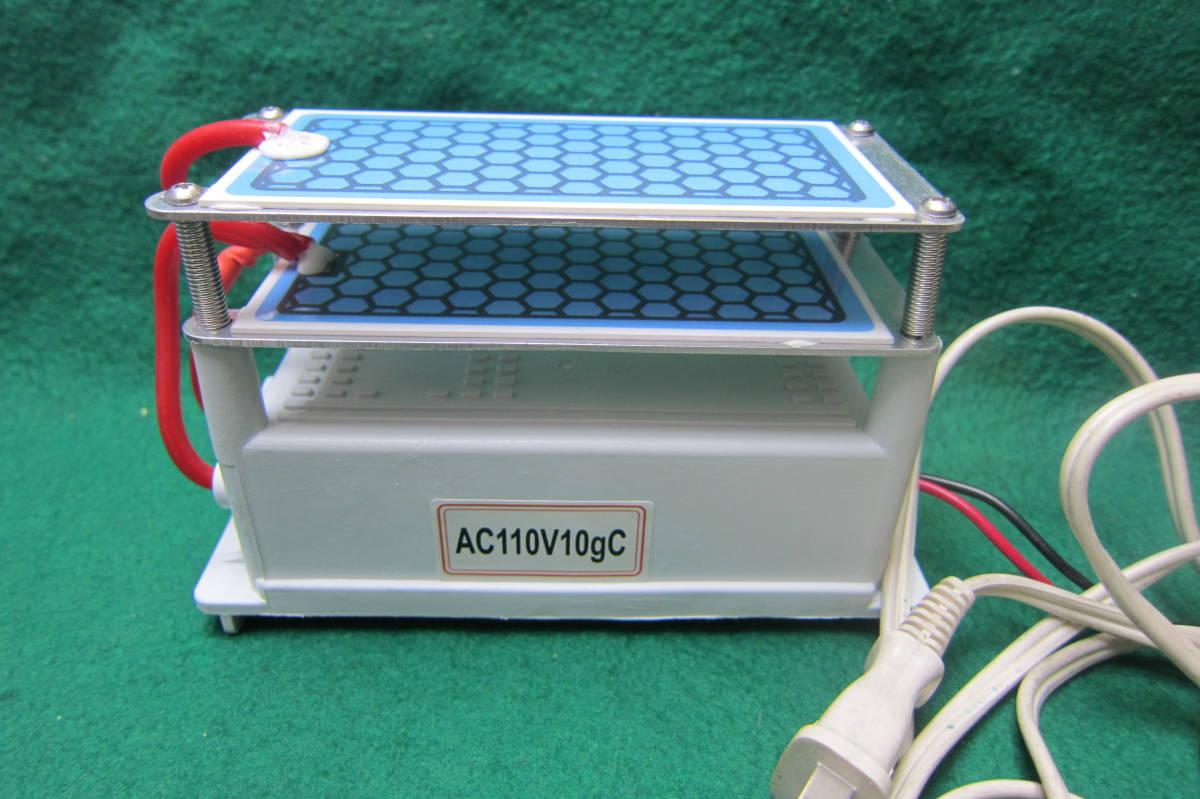 オゾン発生ユニット電源交流100Vタイプ10g大量のオゾン発生します取り扱いに注意ください送料全国一律普通郵便700円