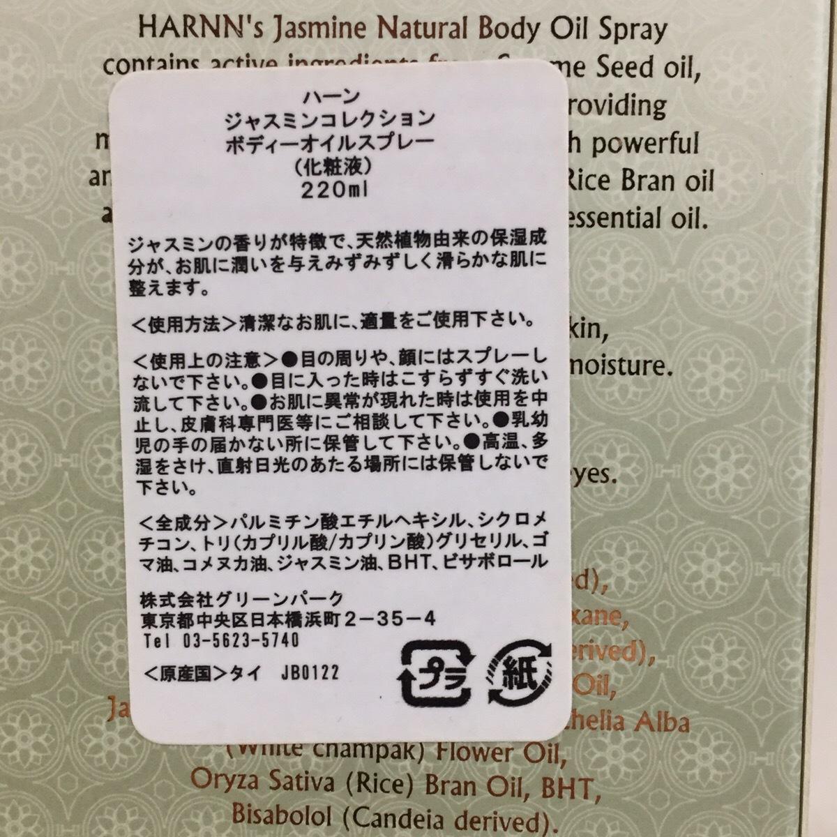 HARNN ハーン 化粧品 訳あり 18点セット 化粧水 ボディーオイルスプレー モイスチャライザーハンドクリーム コンディショナー デイクリーム_画像3