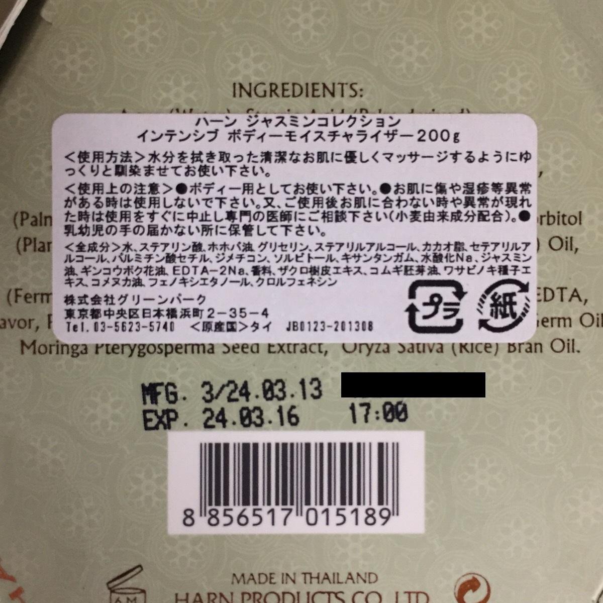 HARNN ハーン 化粧品 訳あり 18点セット 化粧水 ボディーオイルスプレー モイスチャライザーハンドクリーム コンディショナー デイクリーム_画像4