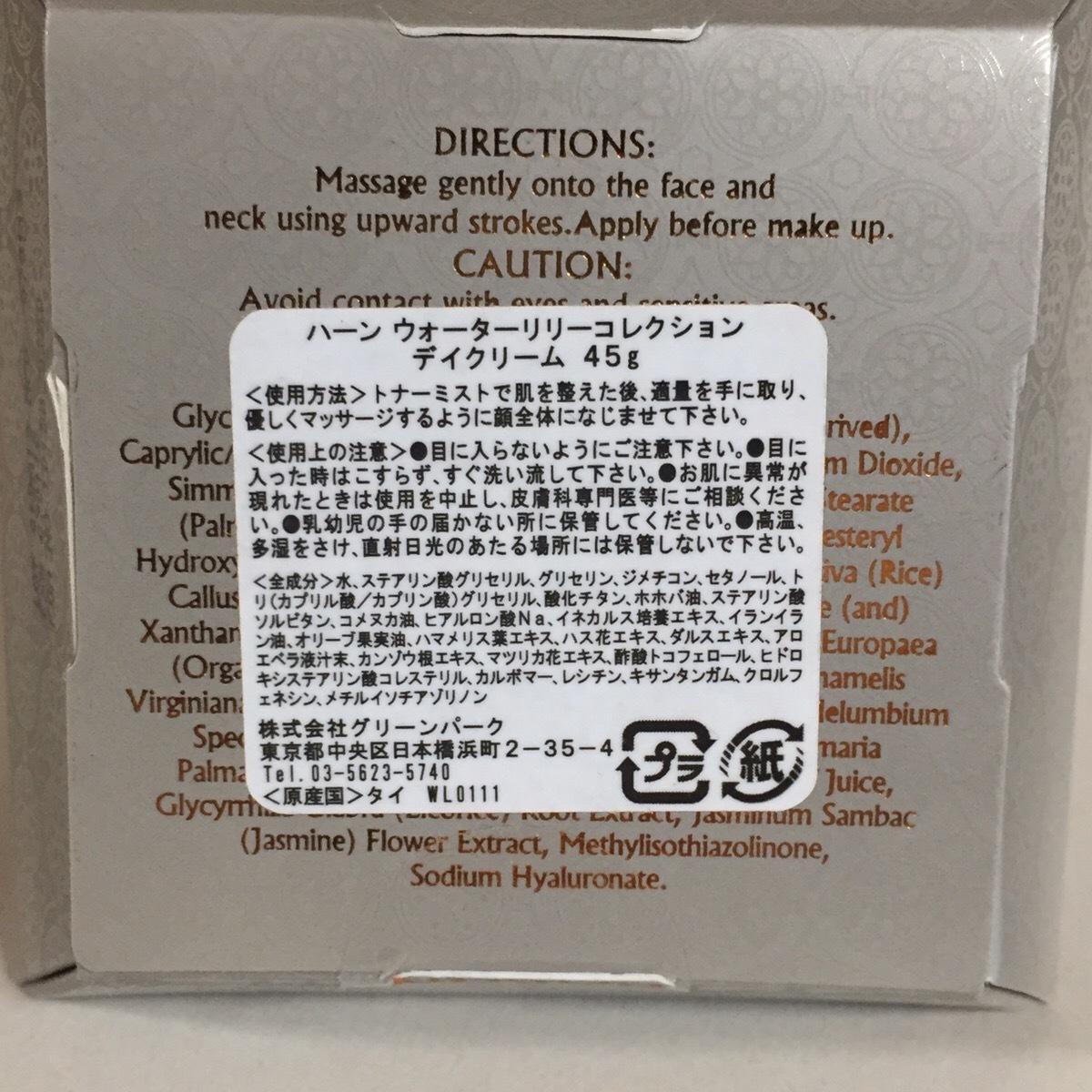 HARNN ハーン 化粧品 訳あり 18点セット 化粧水 ボディーオイルスプレー モイスチャライザーハンドクリーム コンディショナー デイクリーム_画像5