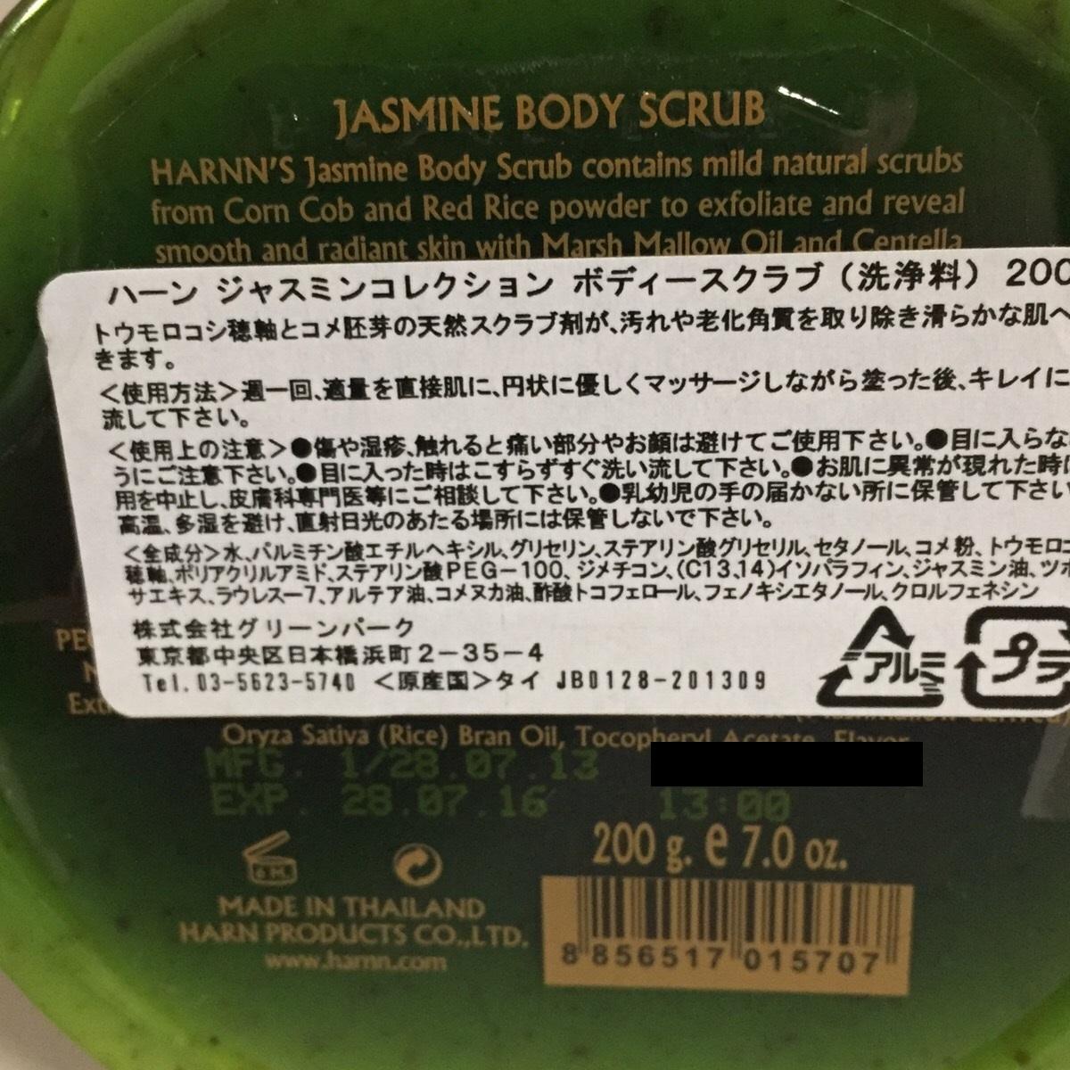HARNN ハーン 化粧品 訳あり 18点セット 化粧水 ボディーオイルスプレー モイスチャライザーハンドクリーム コンディショナー デイクリーム_画像6