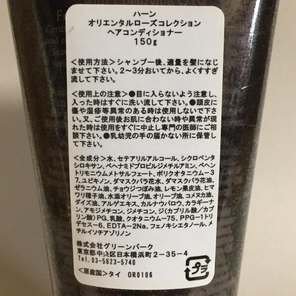 HARNN ハーン 化粧品 訳あり 18点セット 化粧水 ボディーオイルスプレー モイスチャライザーハンドクリーム コンディショナー デイクリーム_画像9