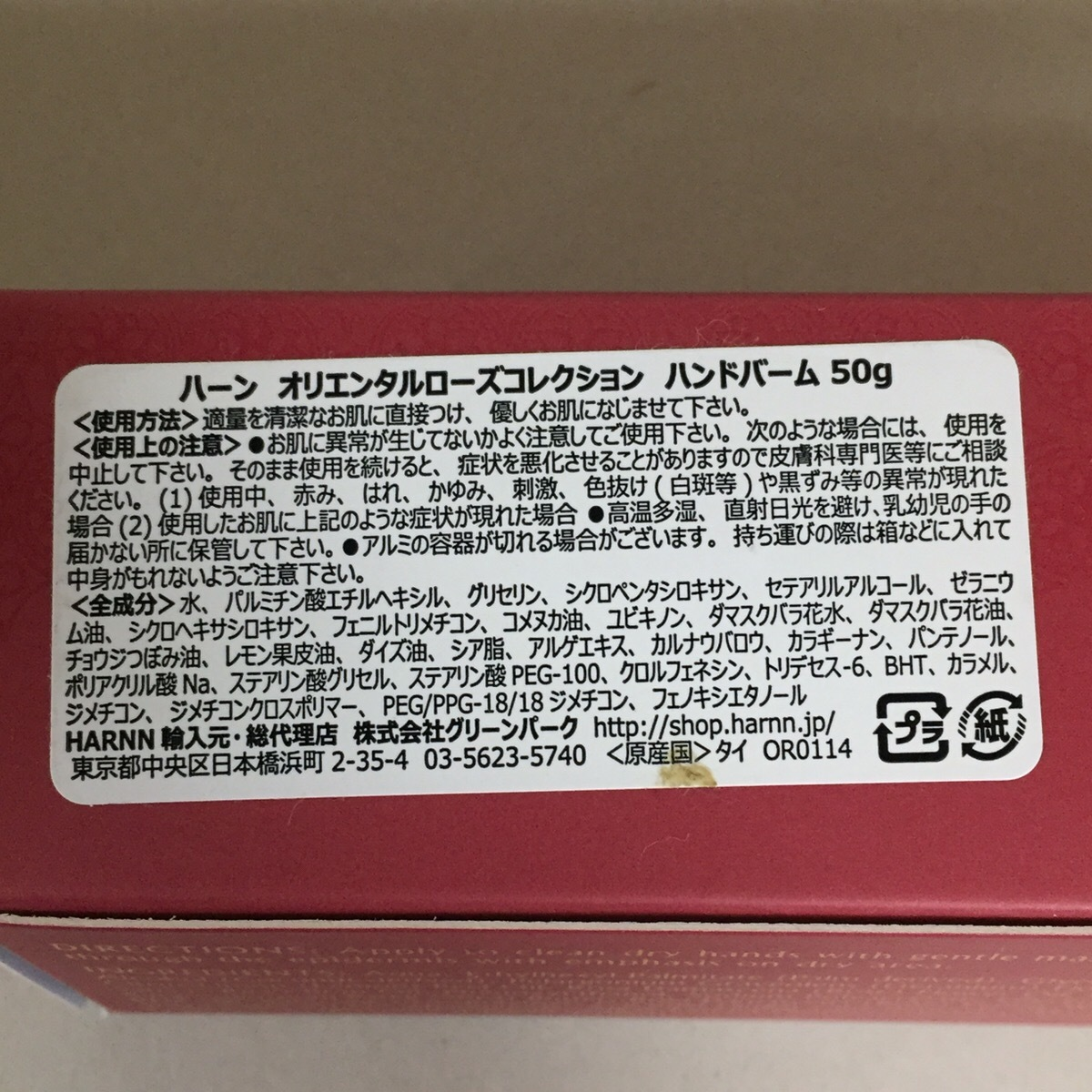 HARNN ハーン 化粧品 訳あり 18点セット 化粧水 ボディーオイルスプレー モイスチャライザーハンドクリーム コンディショナー デイクリーム_画像10