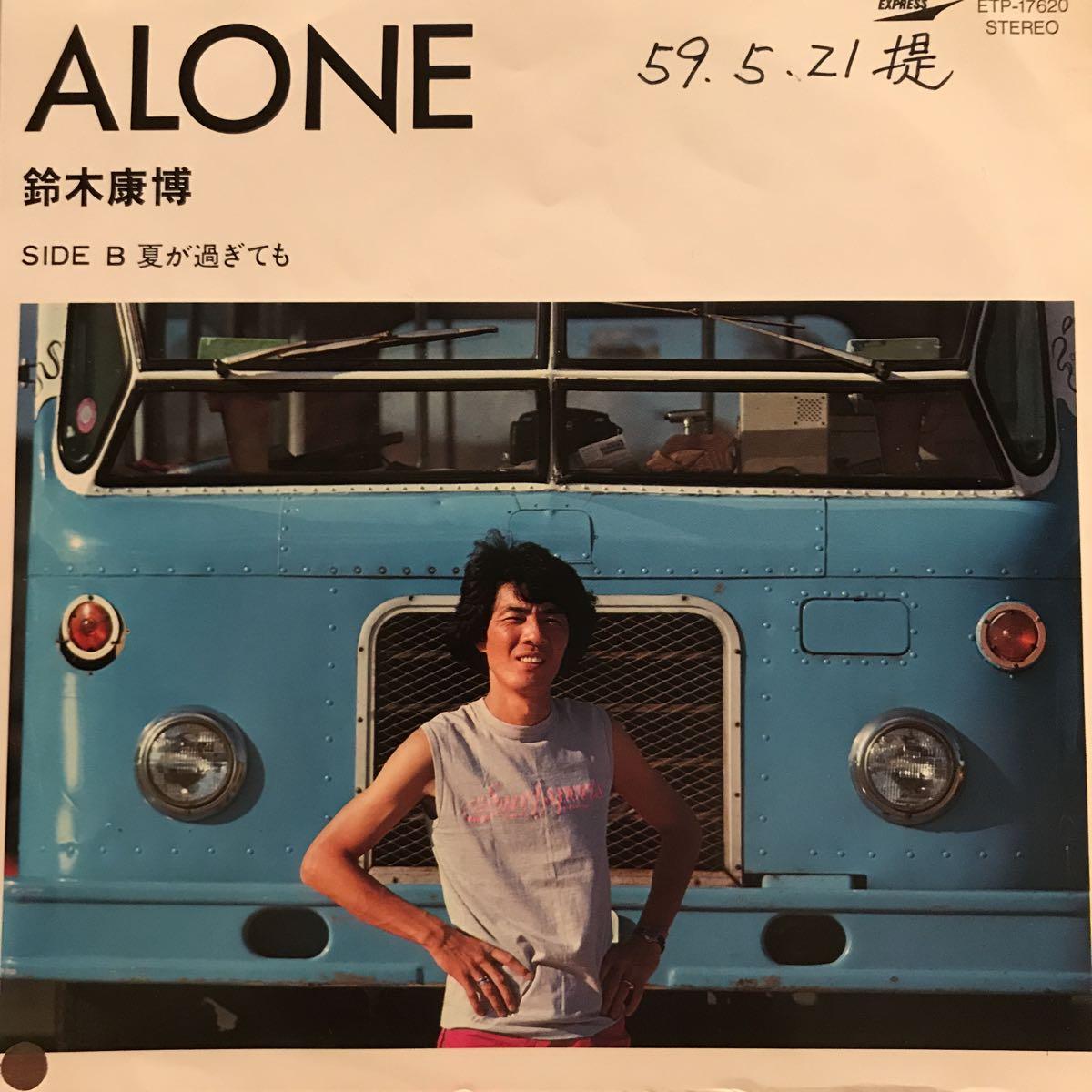 * EP【良品】非売品 見本盤 希少 和モノ 45s【 鈴木康博 】ALONE / 夏が過ぎても 松本隆 オフコース 1984年 歌詞カード付き_画像1