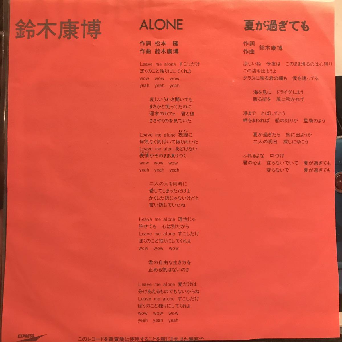 * EP【良品】非売品 見本盤 希少 和モノ 45s【 鈴木康博 】ALONE / 夏が過ぎても 松本隆 オフコース 1984年 歌詞カード付き_画像2