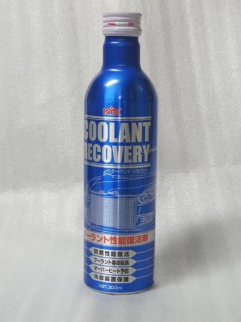 クーラントリカバリー クーラント性能復活剤 30-381 KYK 古河薬品工業(株) 冷却性能強化_画像3