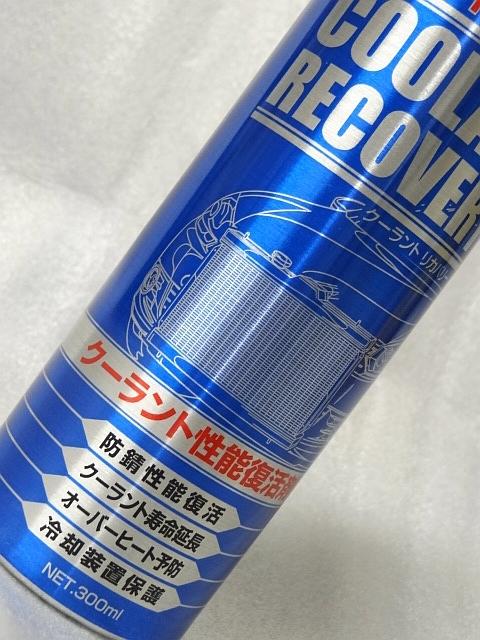 クーラントリカバリー クーラント性能復活剤 30-381 KYK 古河薬品工業(株) 冷却性能強化_画像4