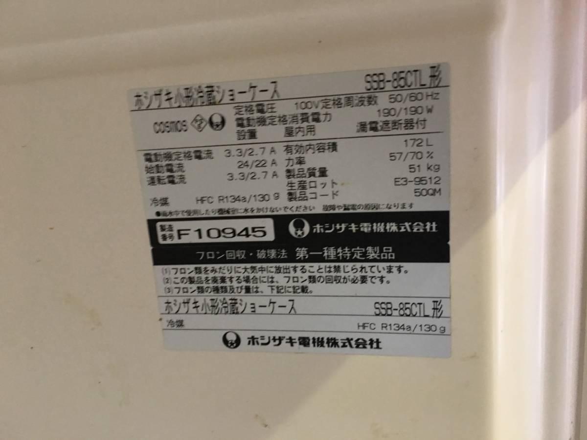 【1円出品/中古品】ホシザキ 冷蔵ショーケース SSB-85CTL _画像3
