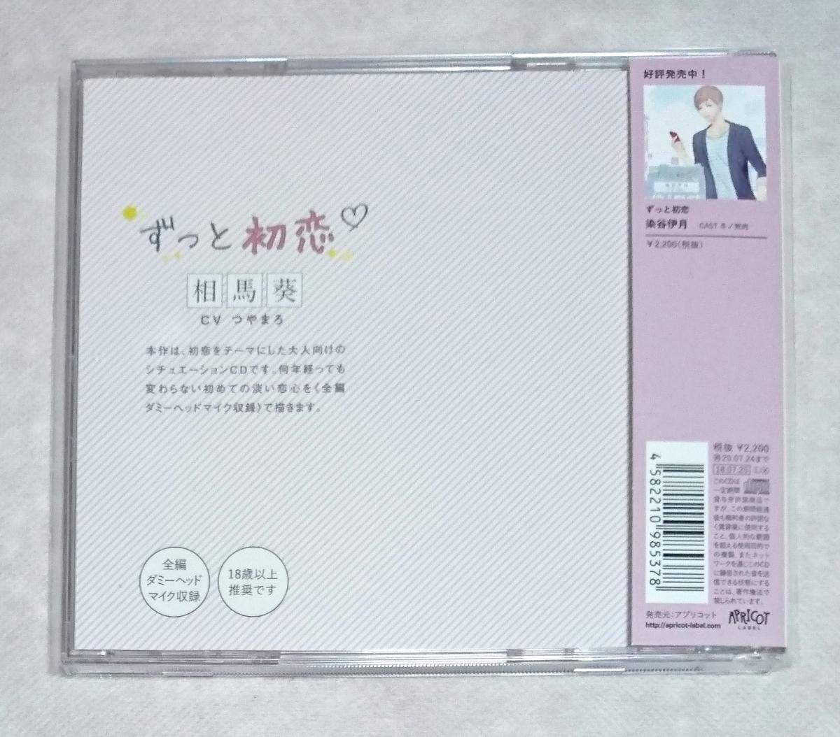極美品 ずっと初恋 相馬葵 アニメイト特典cd ステラワース特典cd