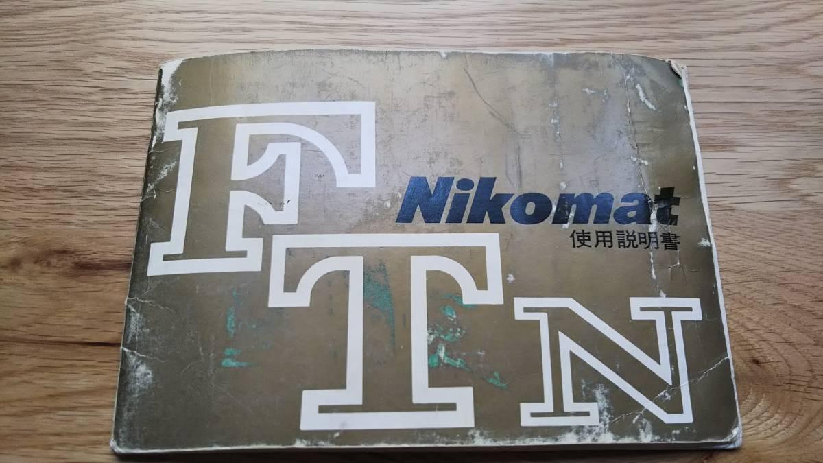 Nikomat FTN ニコン_画像3