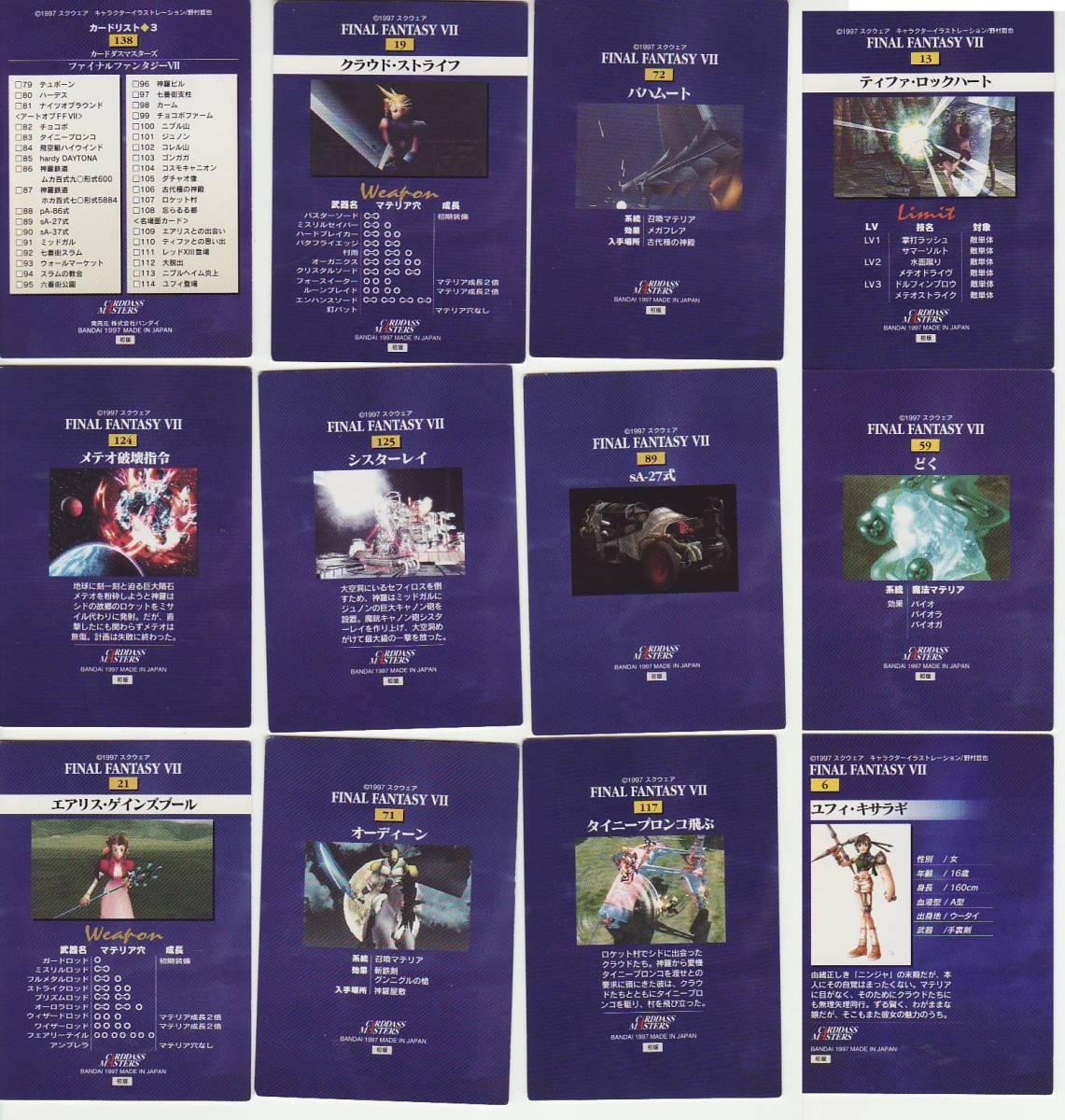【大量セット】カードダスマスターズ ファイナルファンタジーⅦ 初版 30枚セット  ファイナルファンタジー7 FF7 FFⅦ FFVII_画像5
