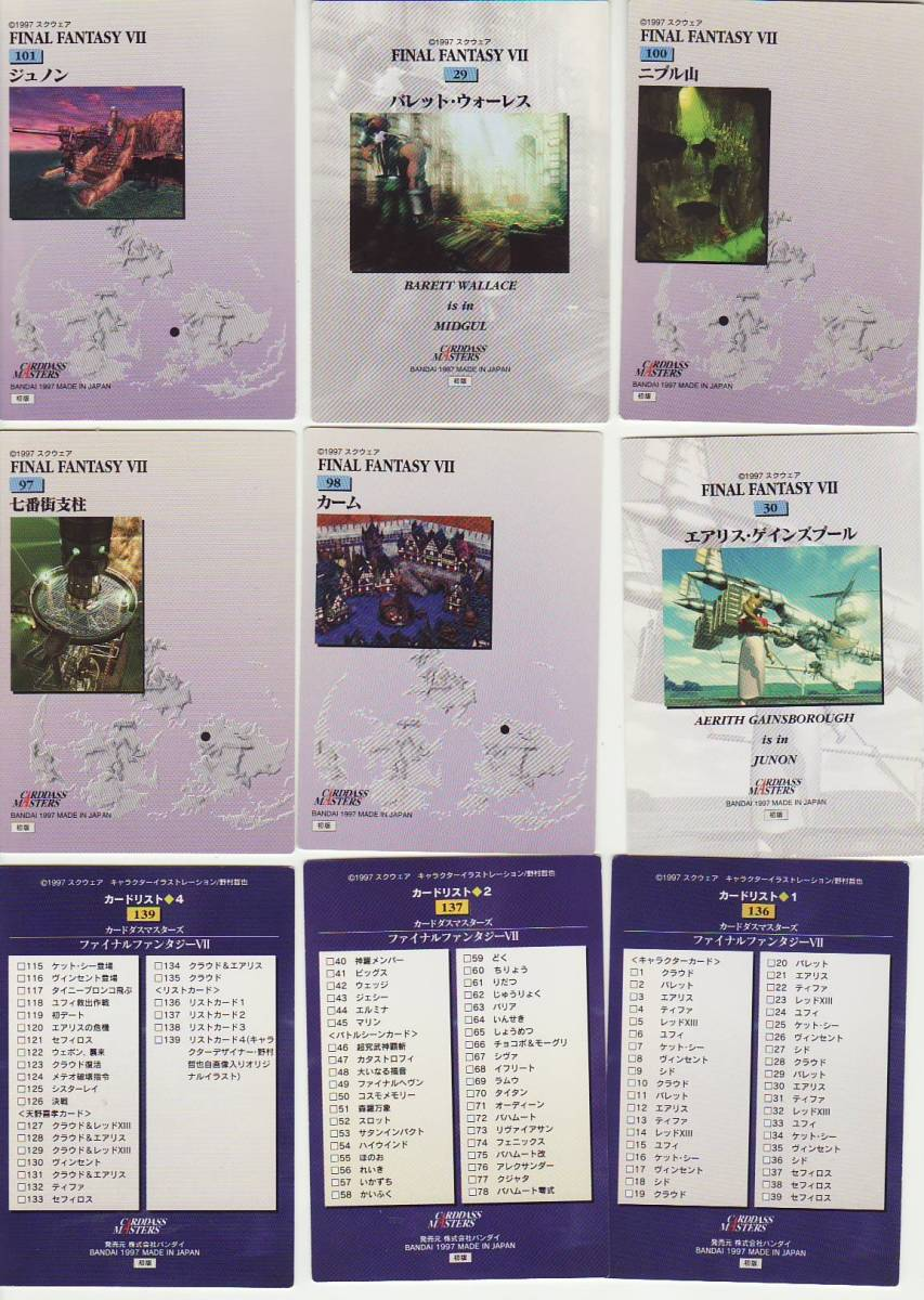 【大量セット】カードダスマスターズ ファイナルファンタジーⅦ 初版 30枚セット  ファイナルファンタジー7 FF7 FFⅦ FFVII_画像6