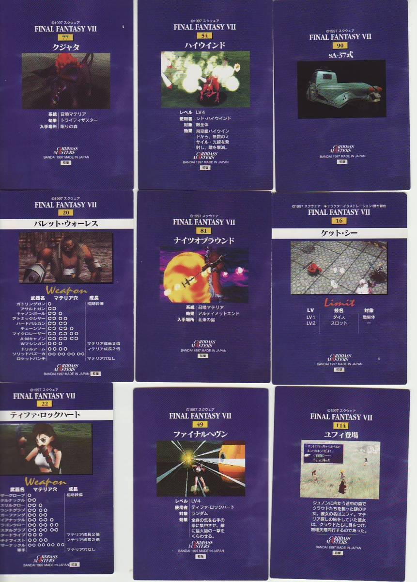 【大量セット】カードダスマスターズ ファイナルファンタジーⅦ 初版 30枚セット  ファイナルファンタジー7 FF7 FFⅦ FFVII_画像4