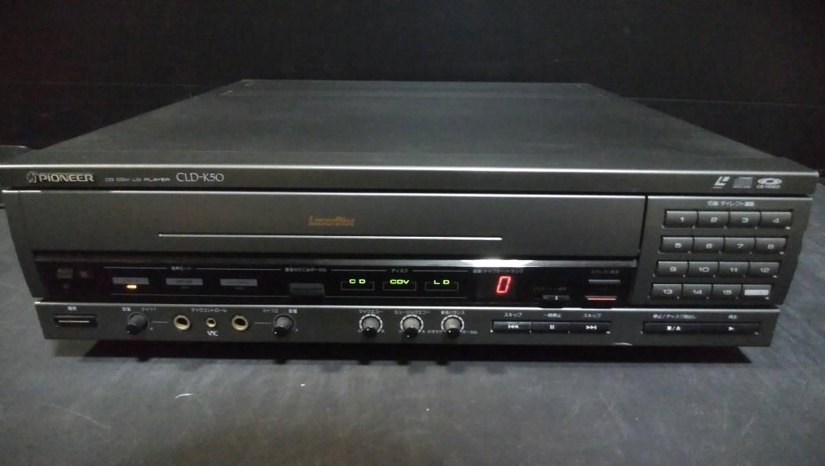 パイオニア CD CDV LDプレイヤー CLDーK50(ジャンク品)_画像1