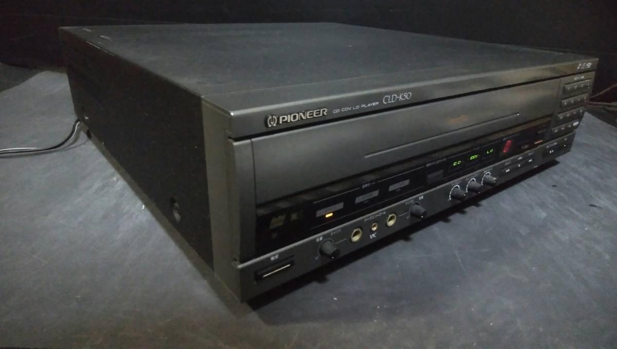 パイオニア CD CDV LDプレイヤー CLDーK50(ジャンク品)_画像3