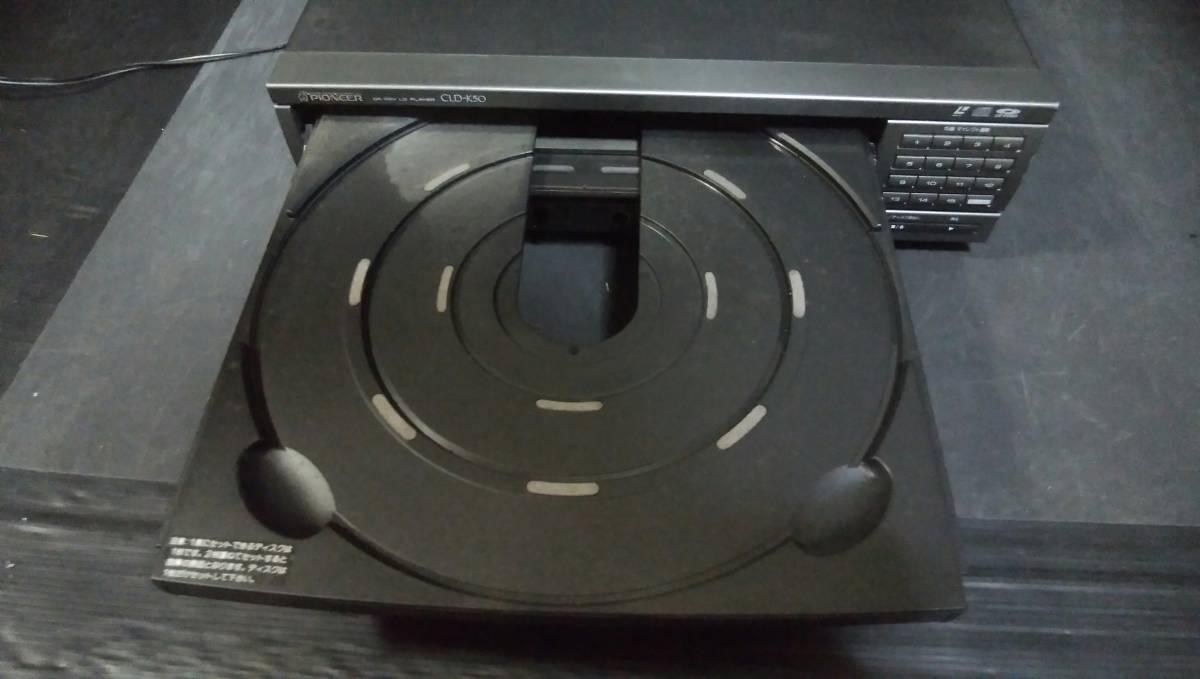 パイオニア CD CDV LDプレイヤー CLDーK50(ジャンク品)_画像5