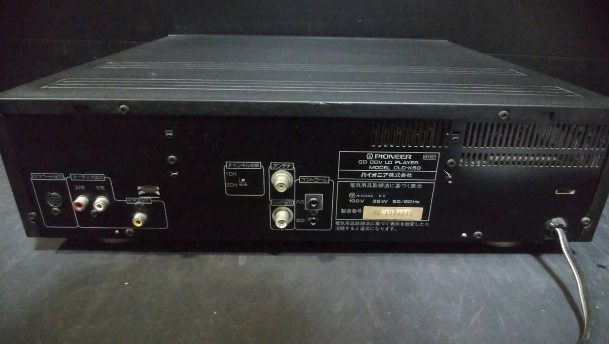 パイオニア CD CDV LDプレイヤー CLDーK50(ジャンク品)_画像6