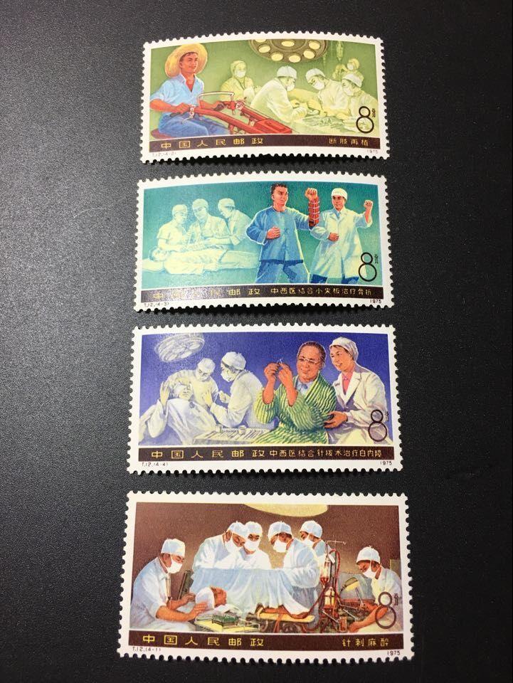 ★既決★中国切手 医療と衛生科学の新業績 未使用 4種完 1975年_画像1