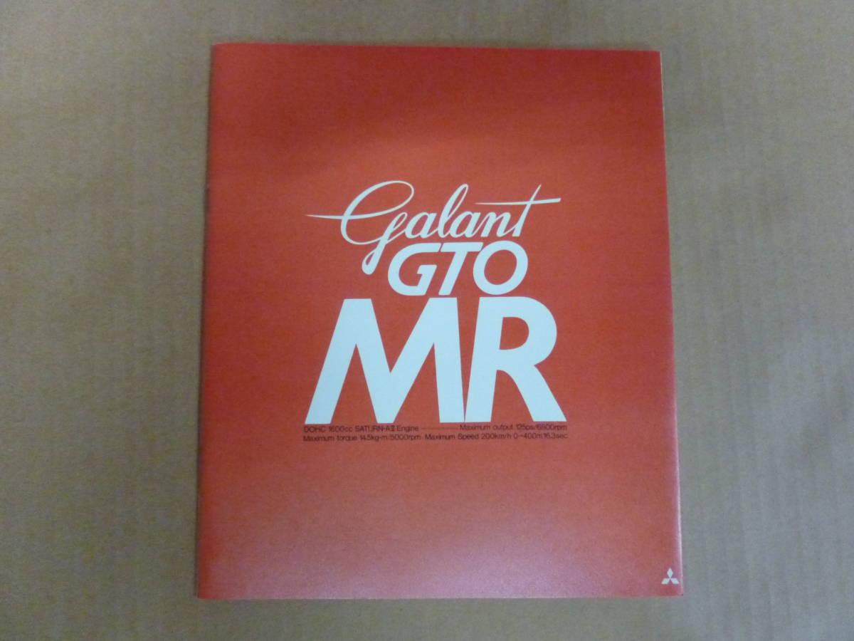 MR専用のカタログです