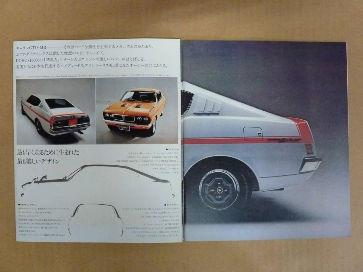 【三菱ギャランGTO-MR 1970年発売 復刻版カタログ】_画像2