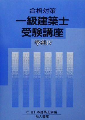 合格対策 一級建築士受験講座 学科(4)/全日本建築士会(編者)_画像1