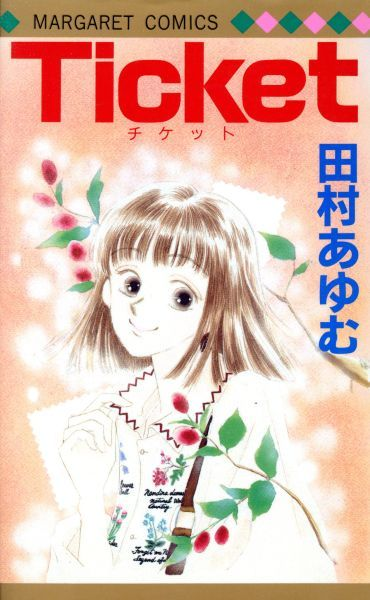 Ticket マーガレットC/田村あゆむ(著者)_画像1
