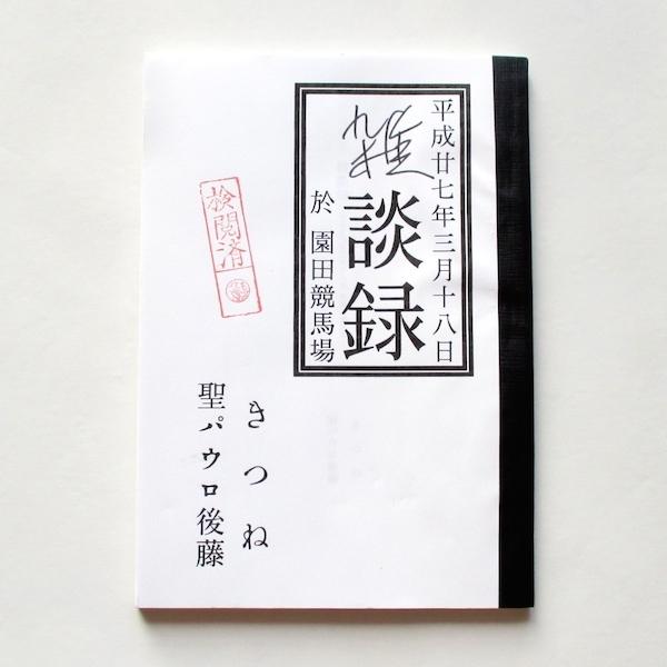 きつね編/聖パウロ後藤談 雑談録1_画像1