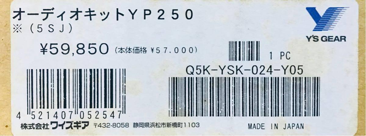 希少●激レア★1点限★YAMAHA 純正 OP★ワイズギア★定価61560円★マジェスティ/250/C(SG03J)スピーカー/オーディオキット/Q5K-YSK-024-Y05_商品ラベル画像です。