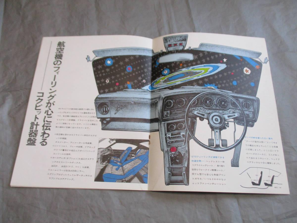 三菱 ギャラン GTO FANTASY OFGTO カタログ 昭和レトロ 全14ページ_画像4