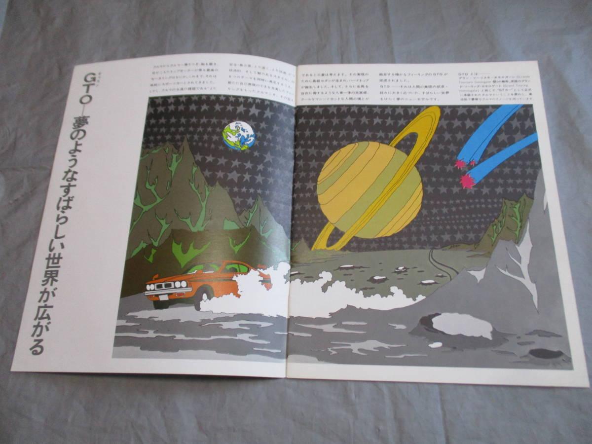 三菱 ギャラン GTO FANTASY OFGTO カタログ 昭和レトロ 全14ページ_画像2