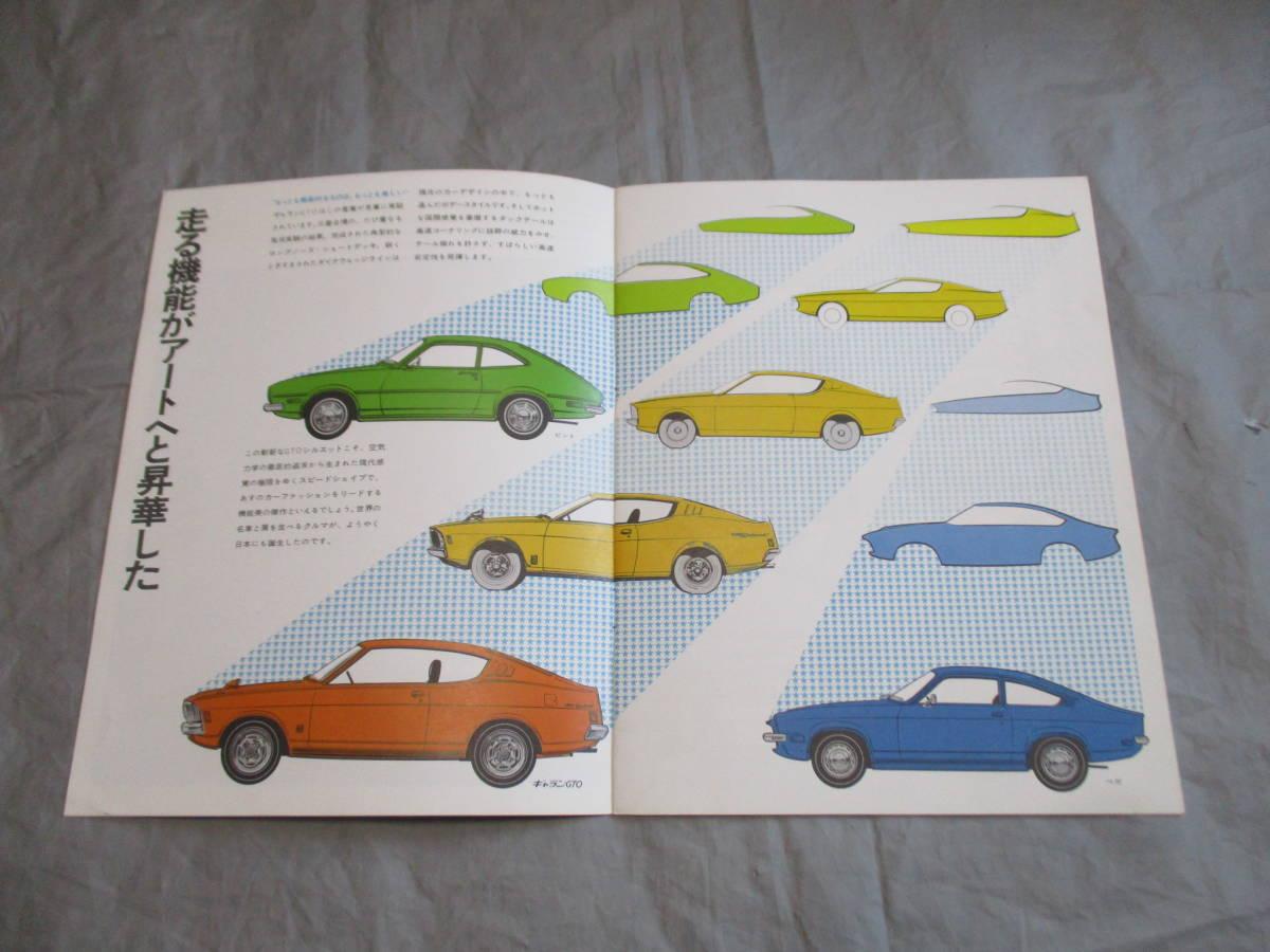 三菱 ギャラン GTO FANTASY OFGTO カタログ 昭和レトロ 全14ページ_画像5