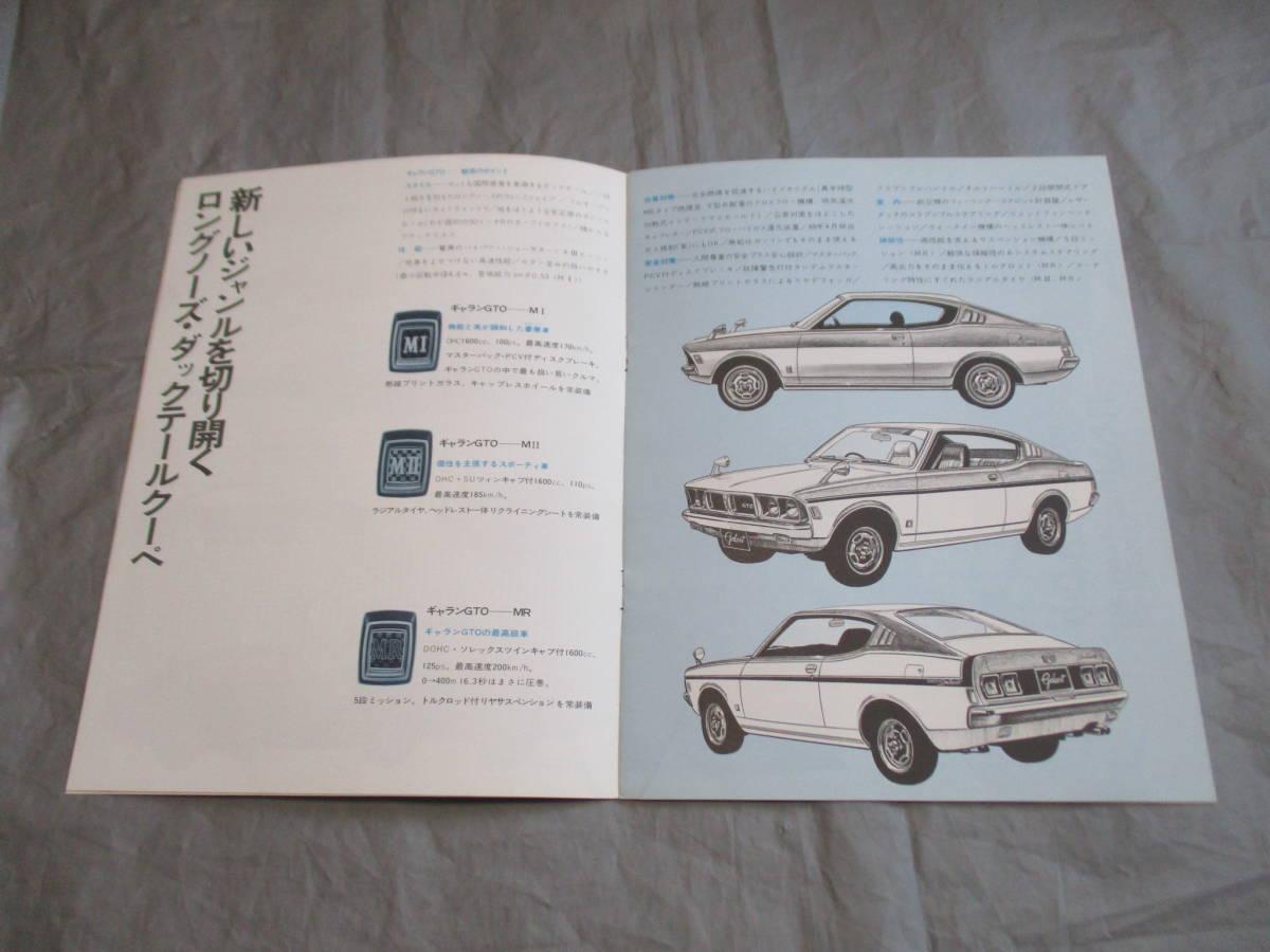 三菱 ギャラン GTO FANTASY OFGTO カタログ 昭和レトロ 全14ページ_画像3