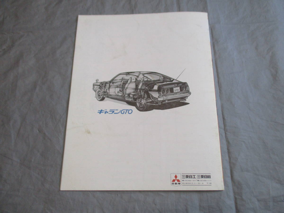 三菱 ギャラン GTO FANTASY OFGTO カタログ 昭和レトロ 全14ページ_画像9