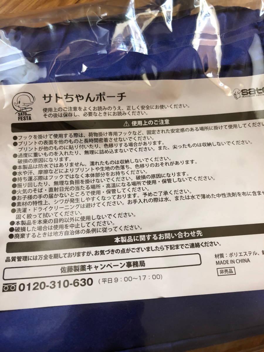 佐藤製薬 サトちゃん トラベルフェスタ4 スーツケース/キャリーケース ポーチ&ネームタグセット_画像6