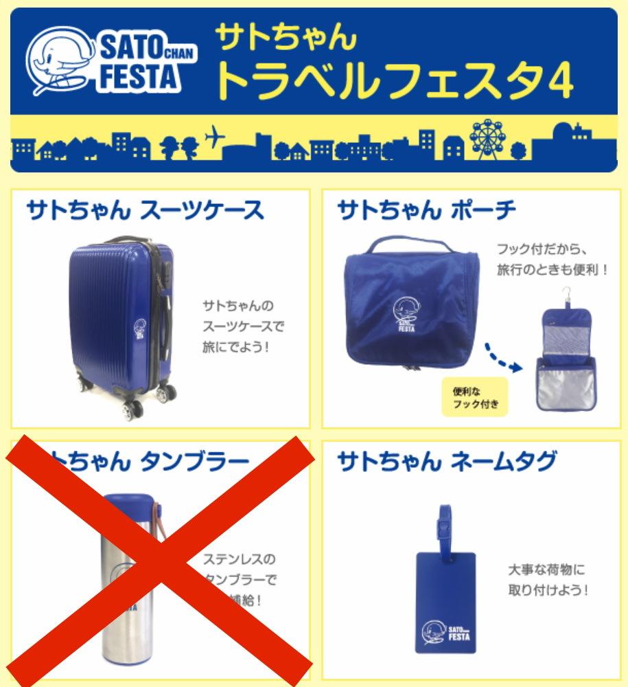 佐藤製薬 サトちゃん トラベルフェスタ4 スーツケース/キャリーケース ポーチ&ネームタグセット_画像10