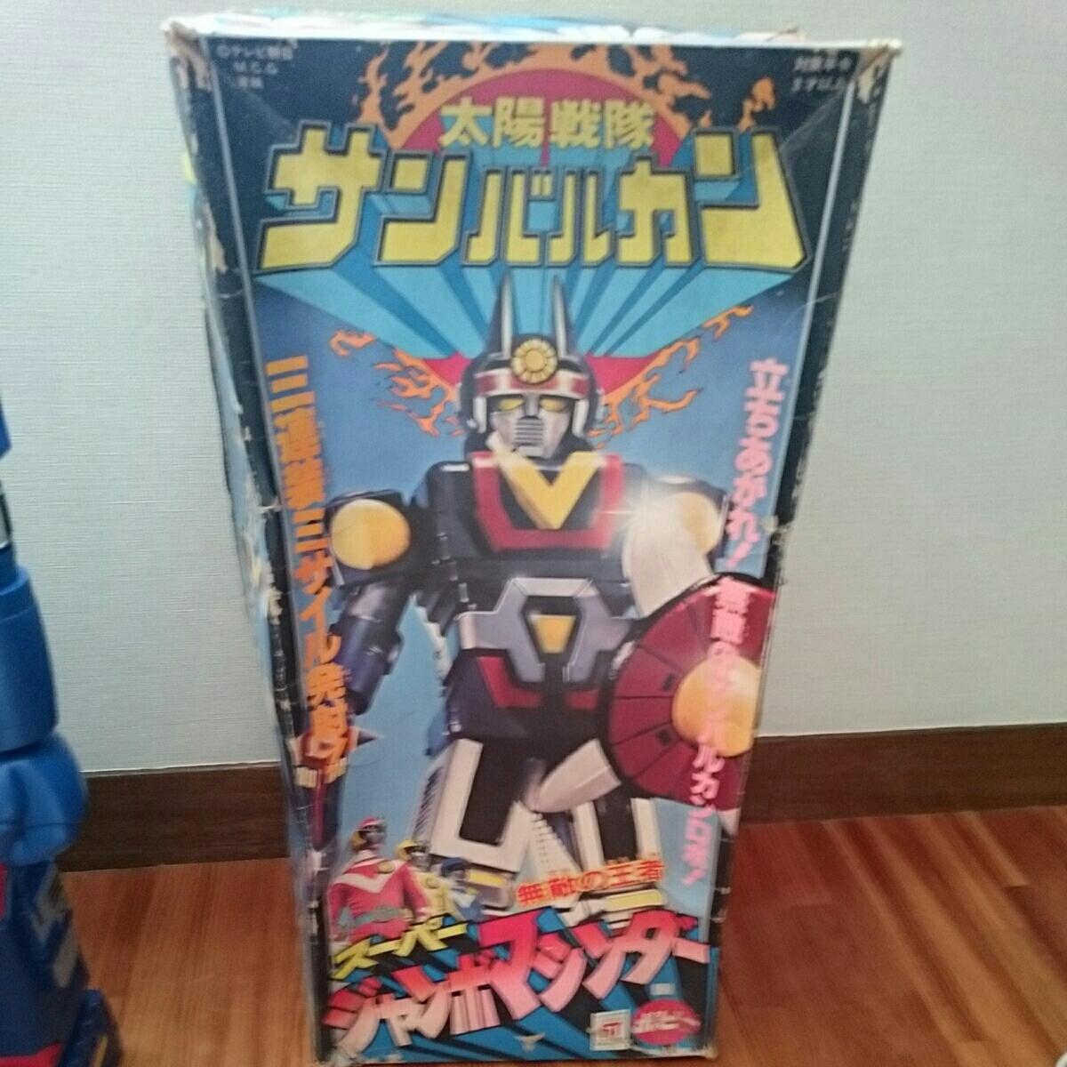 ポピー 太陽戦隊サンバルカン スーパージャンボマシンダー 箱あり 昭和レトロ プラ人形 全長約60cm 希少_画像6