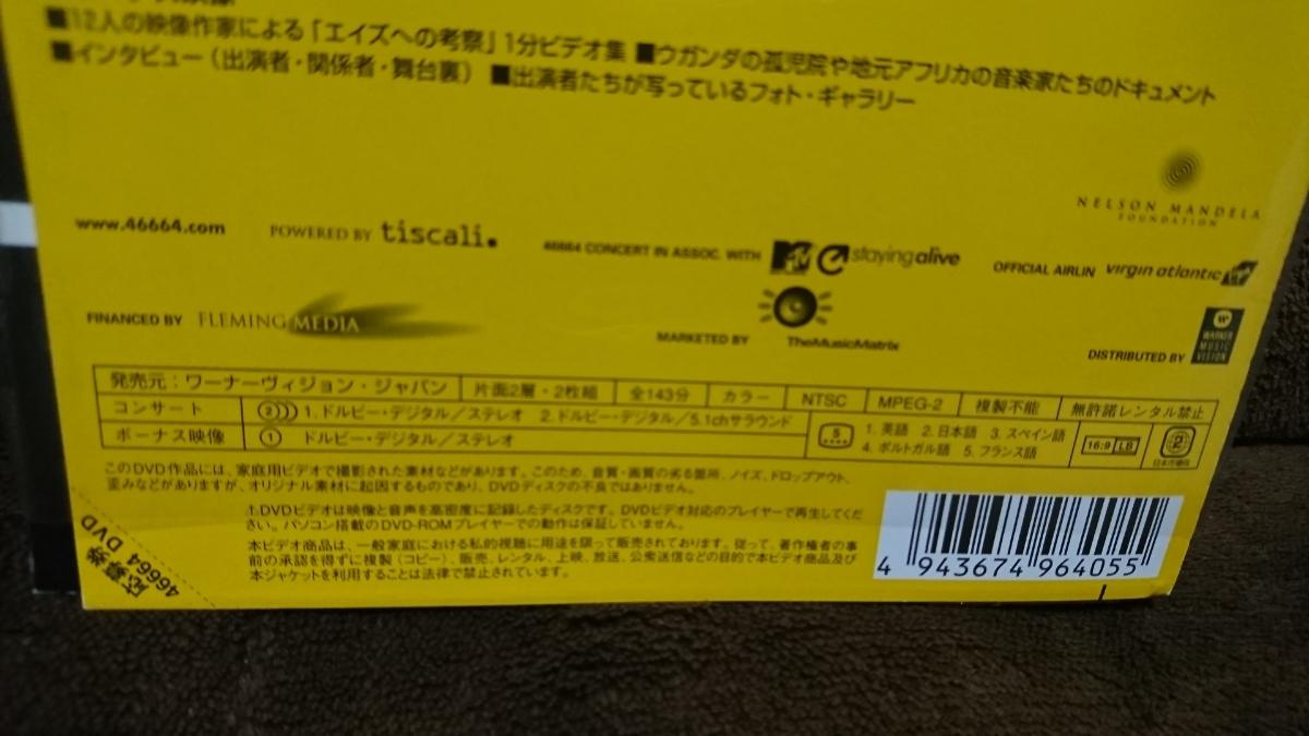 【レア】46664 《クイーン参加》 【DVD2枚組】 QUEEN_画像7