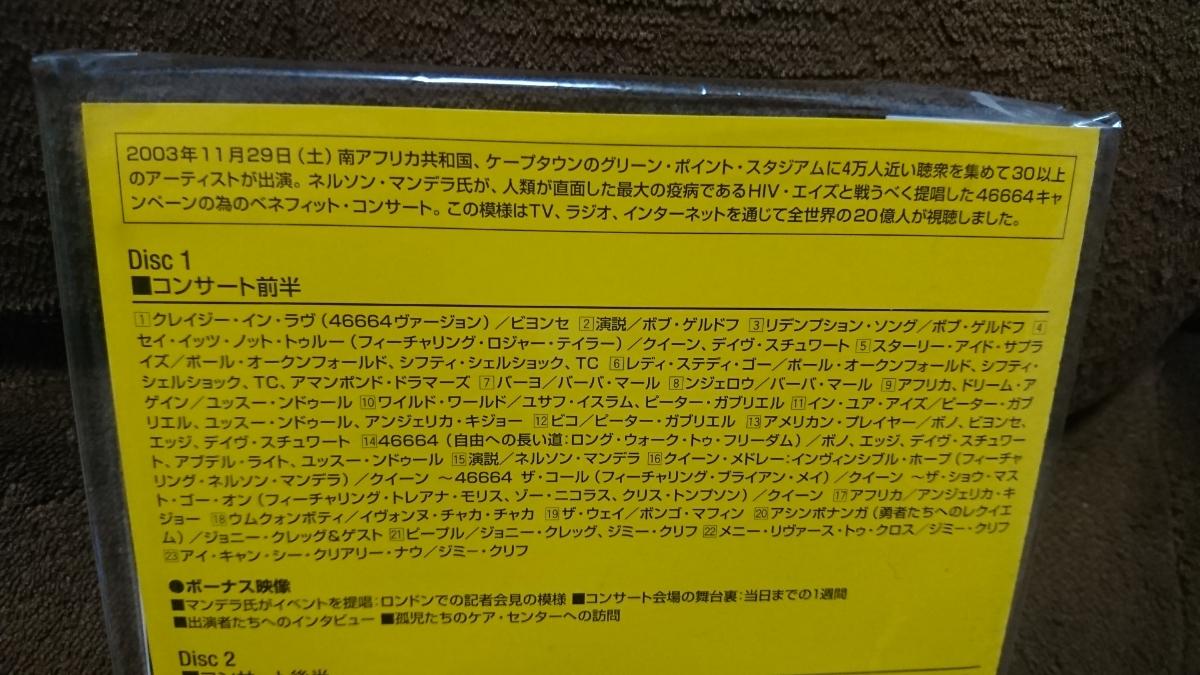 【レア】46664 《クイーン参加》 【DVD2枚組】 QUEEN_画像5