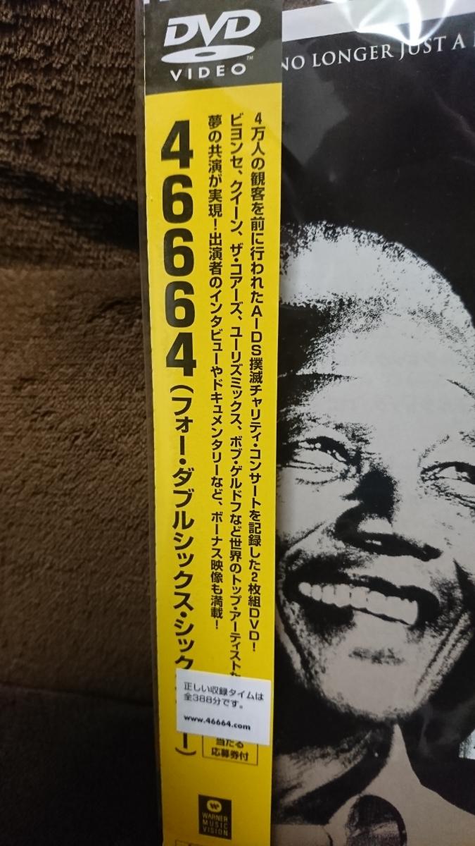 【レア】46664 《クイーン参加》 【DVD2枚組】 QUEEN_画像4