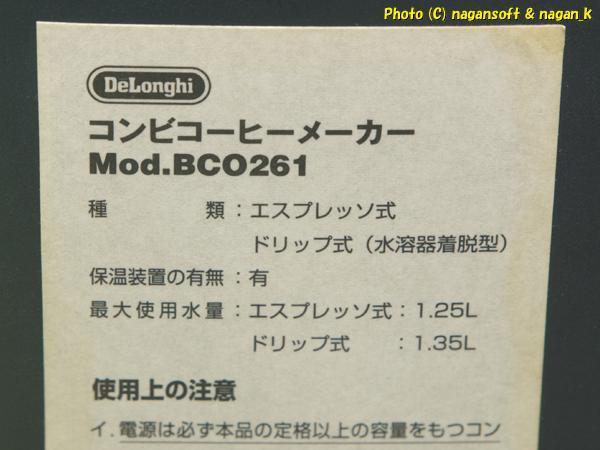 DeLonghi Moid.BCO261 コンビコーヒーメーカー、エスプレッソとドリップの両方対応ですが故障してます_画像10