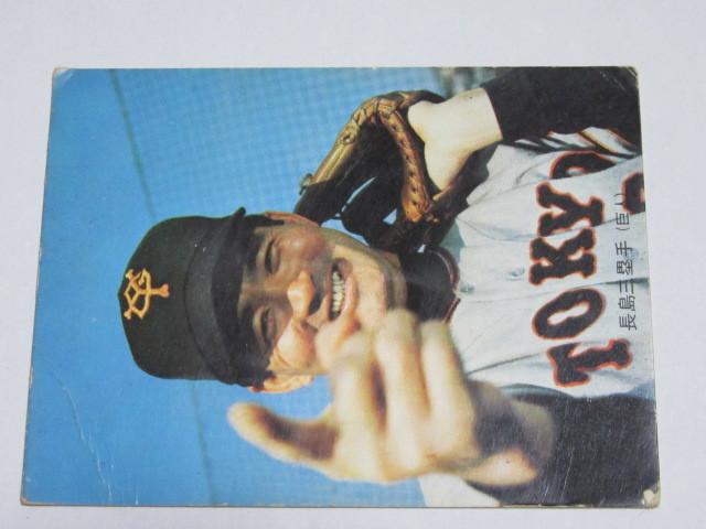 長嶋茂雄 プロ野球カード