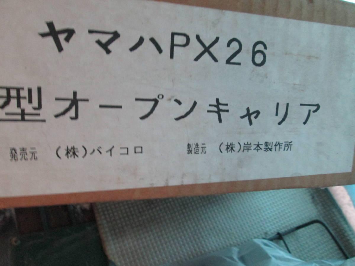 ヤマハPAS26  オ-バ-キャリア 値下げ_画像4